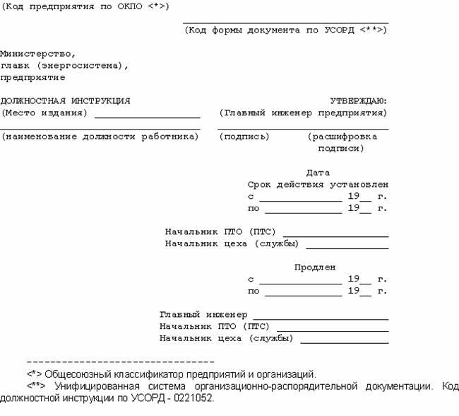 Инструкция По Охране Труда При Выполнении Работ По Водоподготовке