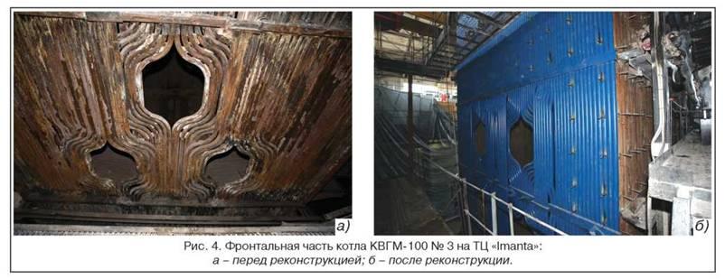 """Опыт АО  """"Ригас Силтумс """" в реконструкции водогрейных котлов КВГМ-50 и КВГМ-100."""