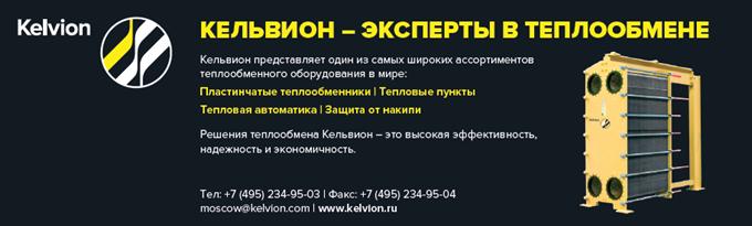 Кельвин машимпэкс и и его Кожухотрубный испаритель ONDA HPE 180 Балаково