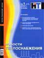 Журнал Новости теплоснабжения