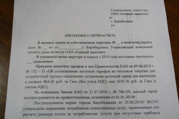 Заявления на перерасчет коммунальных услуг